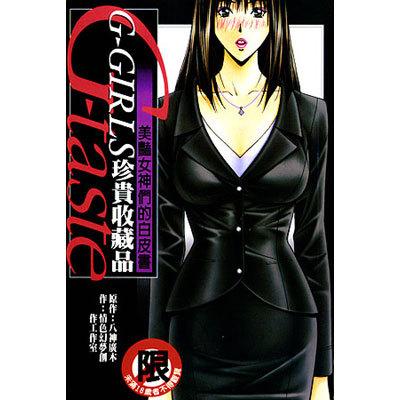 情趣用品-G-tasteG-GIRLS珍貴收藏品