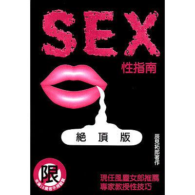 情趣用品-SEX性指南 ( 絕頂版 )