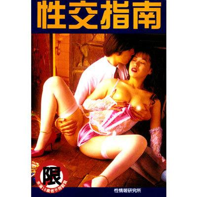 情趣用品-性交指南