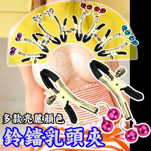 情趣用品-鈴鐺乳頭夾﹝一對裝﹞#500993