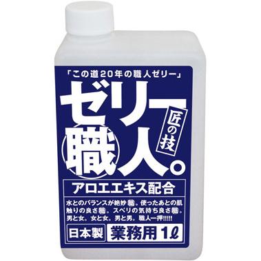 日本A-one‧ゼリー職人業務用潤滑液 1L (蘆薈)
