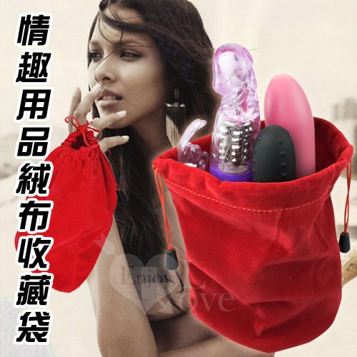 情趣用品-情趣用品絨布收藏袋﹝ 24.5x17cm﹞#561243