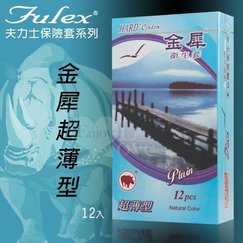 情趣用品-Fulex 夫力士‧金犀超薄型保險套 12片裝