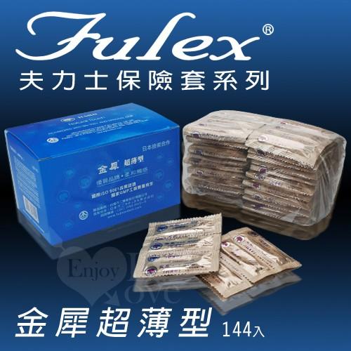 情趣用品-Fulex 夫力士‧金犀超薄型保險套 144片﹝大盒裝﹞