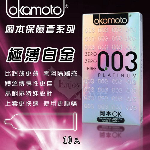 情趣用品-OKAMOTO 日本岡本‧003 極薄白金保險套 10片裝