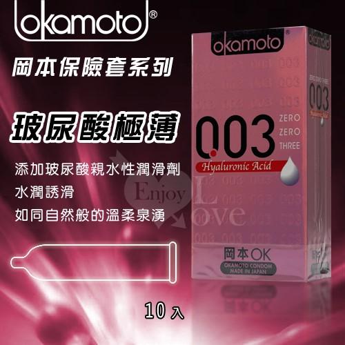 情趣用品-OKAMOTO 日本岡本‧003玻尿酸極薄保險套10片裝 (粉)