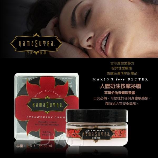 情趣用品-美國KAMA SUTRA.Body Souffle人體奶油秘霜- 草莓(50ml)