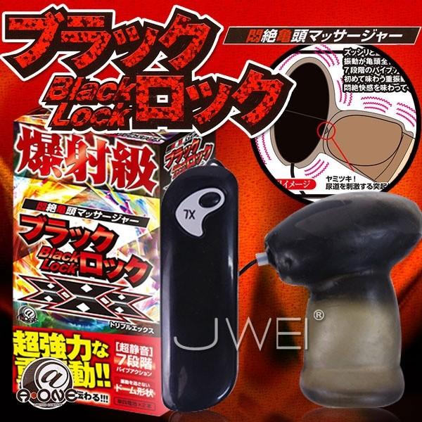 日本原裝進口.爆射級ブラックロックXXX 7段激震龜頭加強型自慰器
