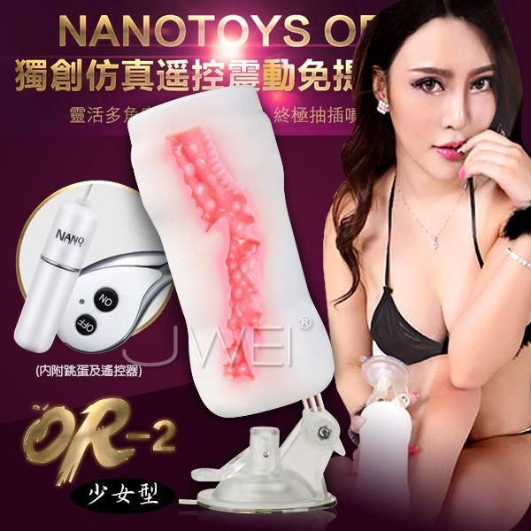 情趣用品-香港NANO.無線遙控12段變頻吸盤式仿真免提自慰杯-少女版