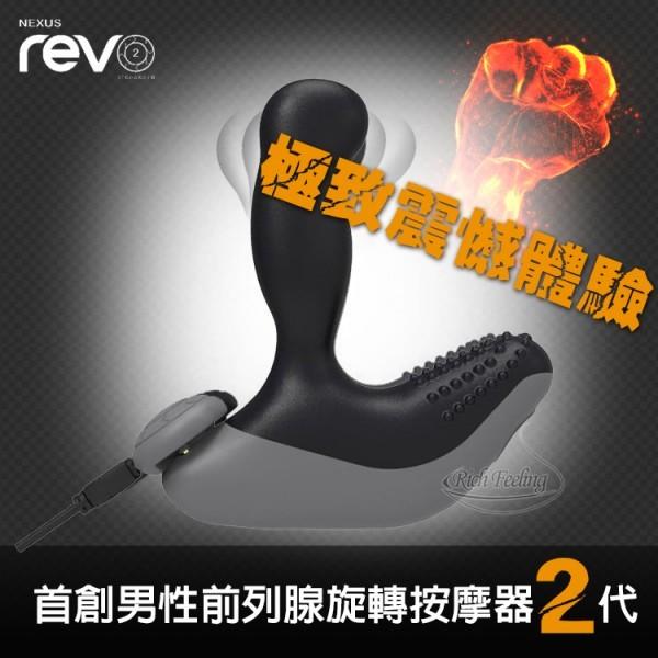 ★英國 Nexus Revo 2 雷沃二代 G點前列腺旋轉按摩棒 黑色 NE-22066