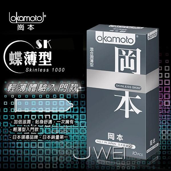 情趣用品-日本okamoto岡本.SKINLESS 混合潤薄型保險套(10片裝)