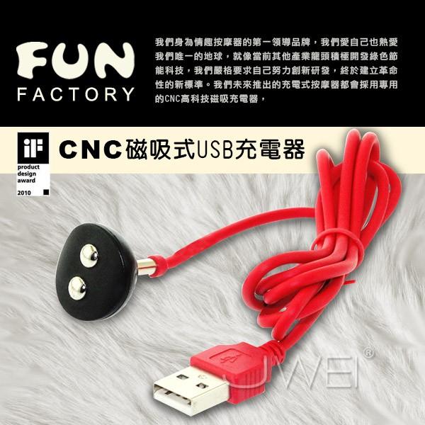 德國FUN FACTORY.CNC高科技磁吸式USB充電器