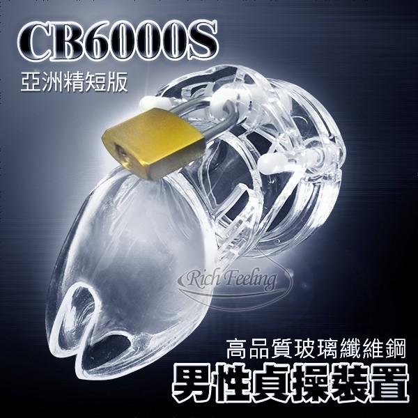 情趣用品-CB6000S 男性貞操裝置﹝亞洲精短版-透明白﹞