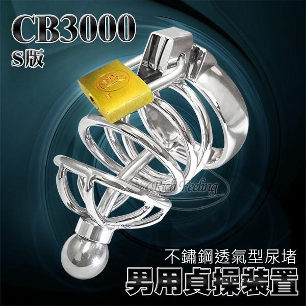 情趣用品-不鏽鋼透氣型尿堵CB3000男用貞操裝置 (S版)