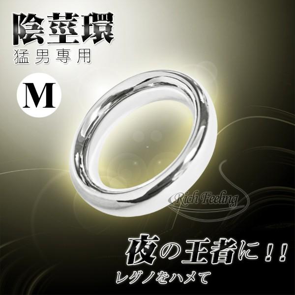 情趣用品-原裝進口 高品質不鏽鋼 スチール 鋼鐵陽具環 SM606(M號)