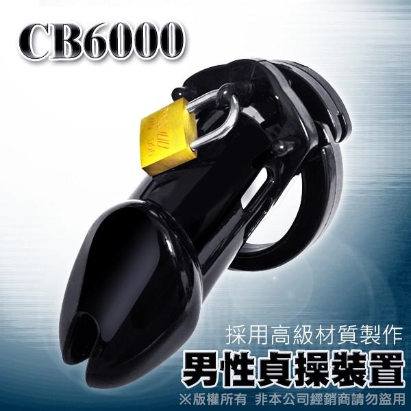 情趣用品-CB6000 男用貞操裝置(黑)