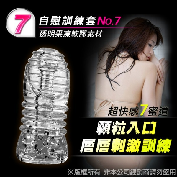 情趣用品-男優鍛鍊神器 透明果凍軟膠自慰套-7號