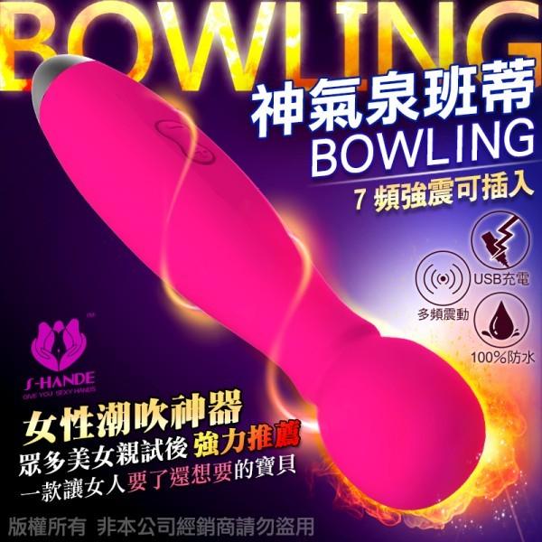 情趣用品-香港S-HANDE 神氣泉班蒂 BOWLING 全防水7段變頻震動 AV女優按摩棒-充電式(桃紅)