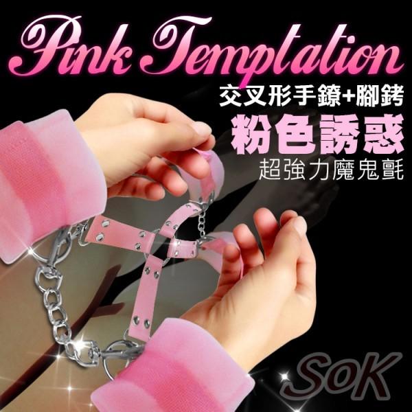 情趣用品-Pink Temptation 粉色誘惑 交叉形束縛手鐐+腳銬