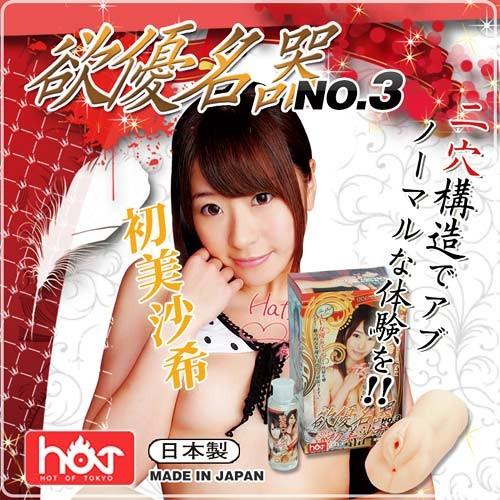 日本HOT*欲優名器-初美沙希 男用3D雙穴陰臀自慰套