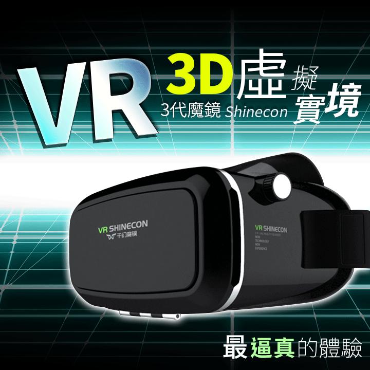 """情趣用品-虛擬""""女友""""從此開始 第三代 VR 3D虛擬實境眼鏡"""