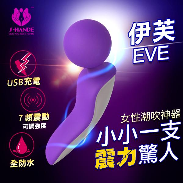 情趣用品-香港S-HANDE 伊芙 EVE 7段變頻全防水震動按摩棒-充電式(紫)