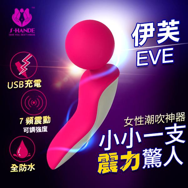 情趣用品-香港S-HANDE 伊芙  EVE 7段變頻全防水震動按摩棒-充電式(桃)