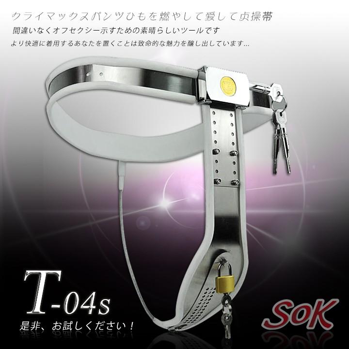 情趣用品-T04s-女用高級不銹鋼貞操帶