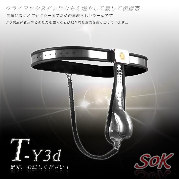 情趣用品-TY3d-男用CB 高級不鏽鋼貞操帶