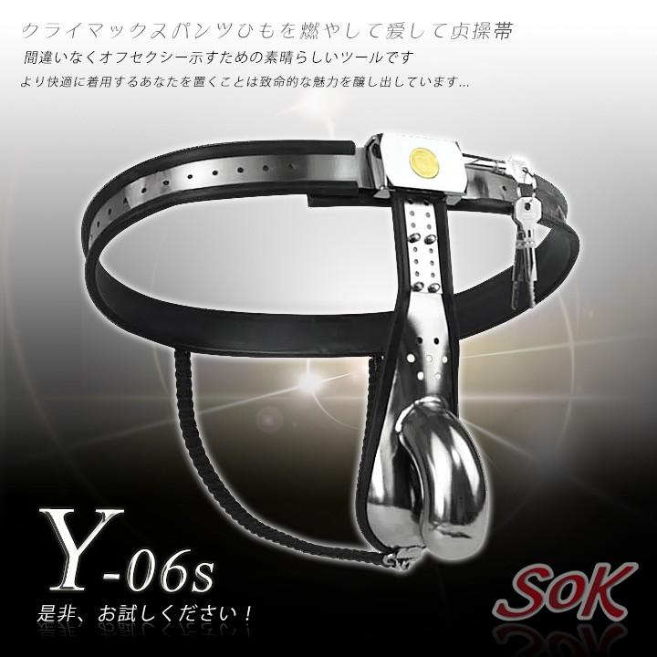 情趣用品-Y06s-男用CB 高級不鏽鋼貞操帶