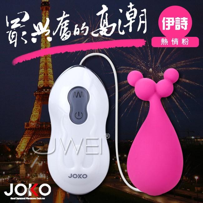 情趣用品-香港JOKO.10段變頻多功能造型跳蛋-伊詩(熱情粉)