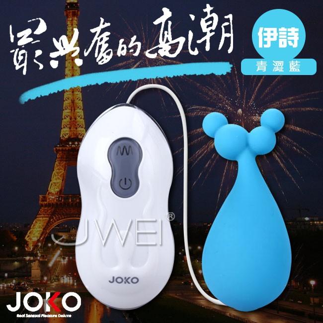 情趣用品-香港JOKO.10段變頻多功能造型跳蛋-伊詩(青澀藍)