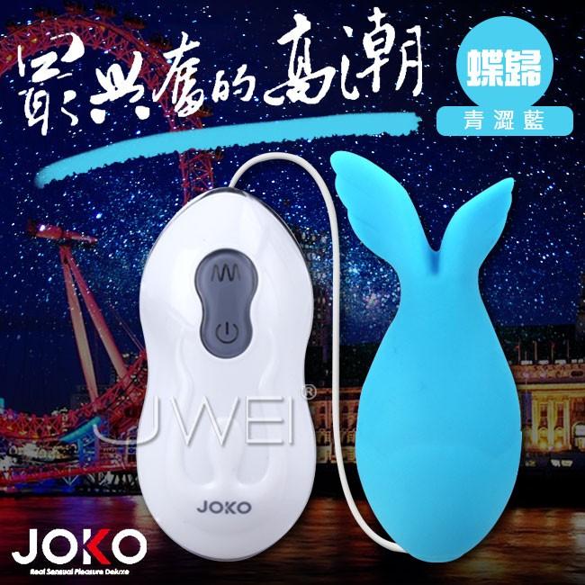 情趣用品-香港JOKO.10段變頻多功能造型跳蛋-蝶歸(青澀藍