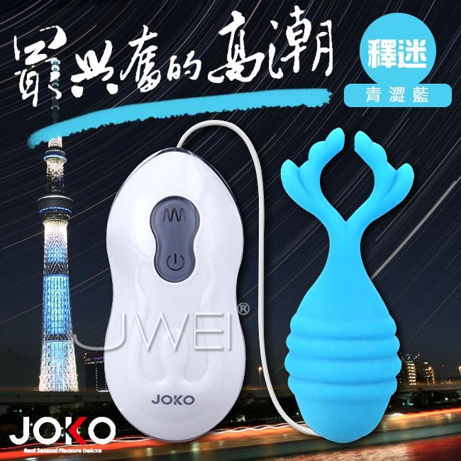 情趣用品-香港JOKO.10段變頻多功能造型跳蛋-釋迷(青澀藍)