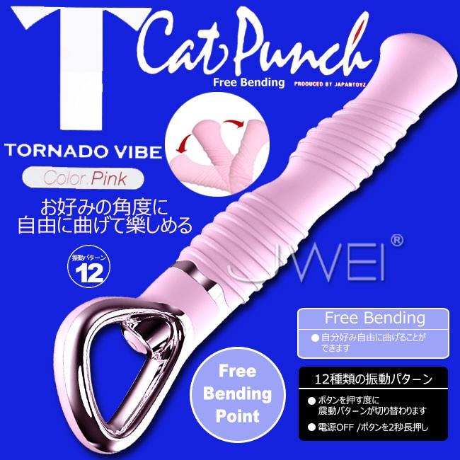 日本原裝進口JAPAN TOYZ‧Tornado vibe 12段變頻自由變形龍捲風G點按摩棒 (粉)