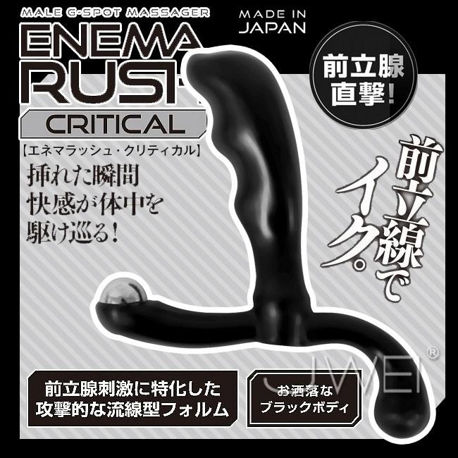 日本原裝進口NPG‧ENEMA RUSH 後庭前列腺刺激器- CRITICAL