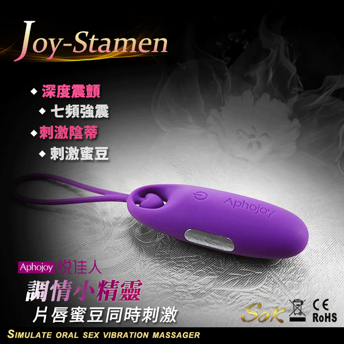 情趣用品-調情小精靈跳蛋 7段變頻 USB充電-紫