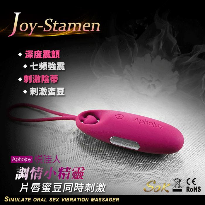 情趣用品-調情小精靈跳蛋 7段變頻 USB充電-桃