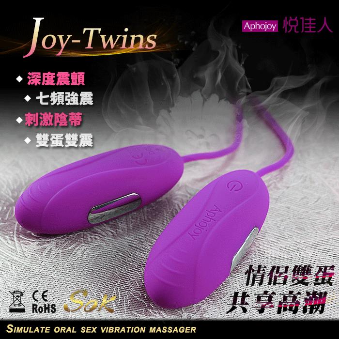 情趣用品-甜蜜連結 7段變頻 USB充電 強震情侶雙跳蛋-紫