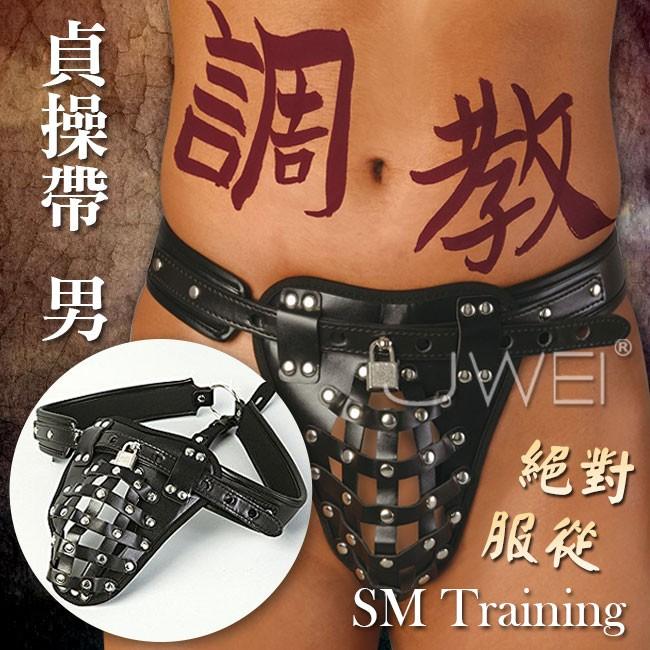 情趣用品-日本原裝進口A-ONE.調教系列-貞操帶-男用