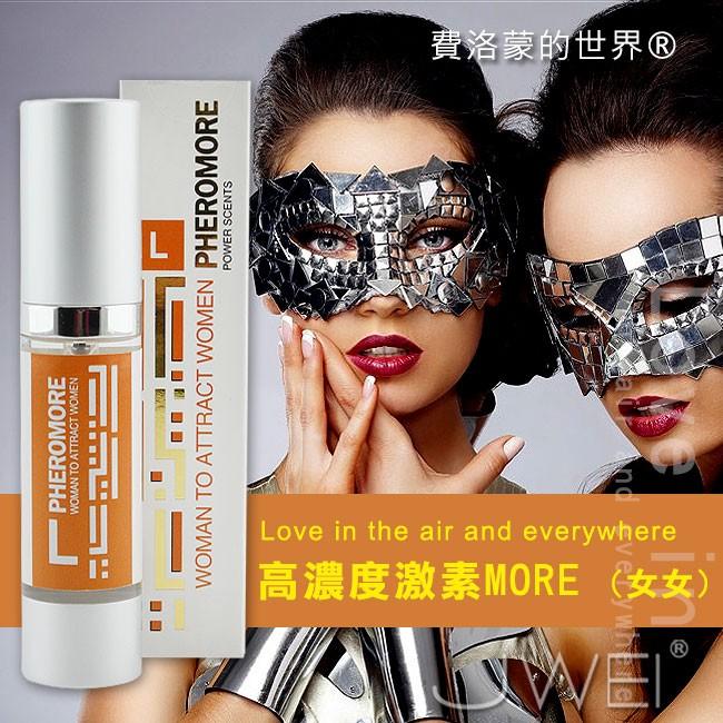 情趣用品-費洛蒙的世界®-信息素 高濃度激素MORE(女同用)