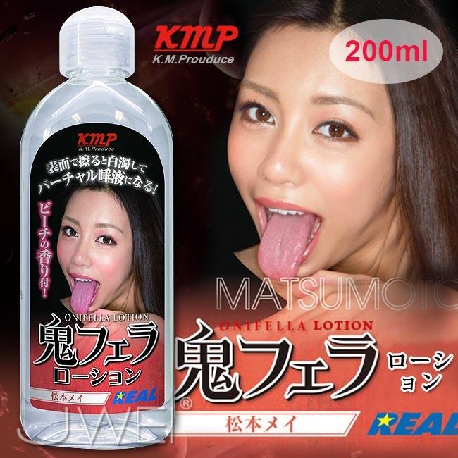 日本原裝進口KMP‧鬼フェラローション-松本メイ 模擬唾液潤滑液(200ml)