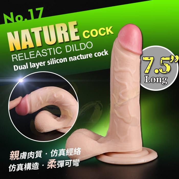 情趣用品-極肉感の上 逼真陽具No.17(7.5吋)