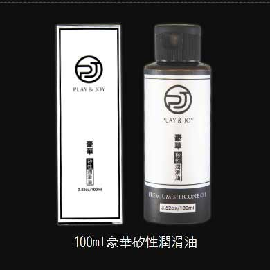 情趣用品-狂潮play & joy 豪華型矽性潤滑油-100ml