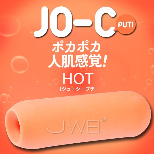 情趣用品-日本原裝進口EXE.Ju-C PUTI HOT 人肌觸感發泡素材自慰套
