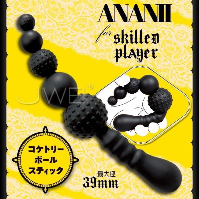 情趣用品-日本原裝進口EXE.Coquetry ball stick 撒嬌球棒後庭塞