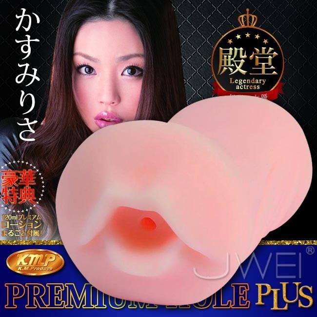 情趣用品-日本原裝進口KMP.PREMIUM HOLE PLUS 傳說級人氣AV女優自慰名器-かすみりさ