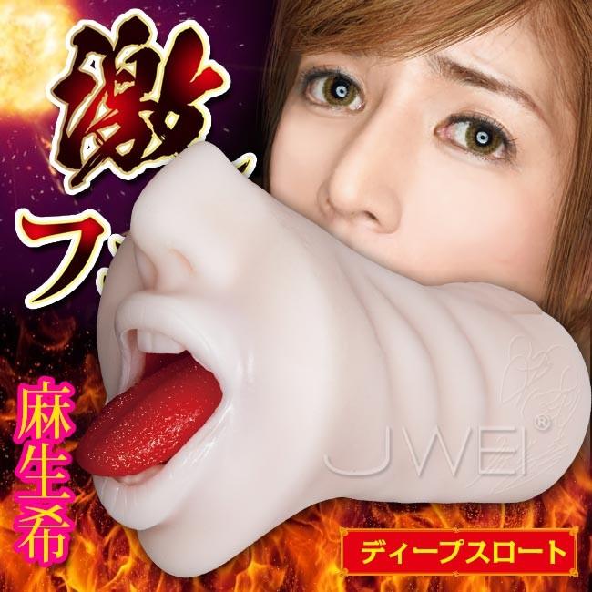 情趣用品-日本原裝進口NPG.激フェラ超深喉擬真口交自慰器-麻生希