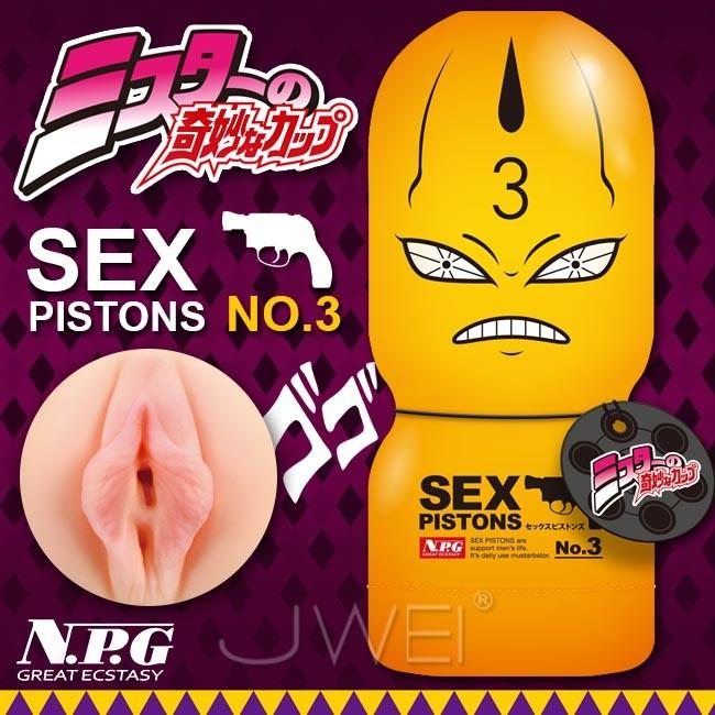 情趣用品-日本原裝進口NPG.SEX PISTONS ミスターの奇妙飛機杯-NO.3