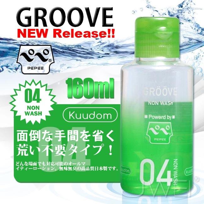 情趣用品-日本原裝進口NPG.GROOVE 04 ノンウォッシュ潤滑液-160ml